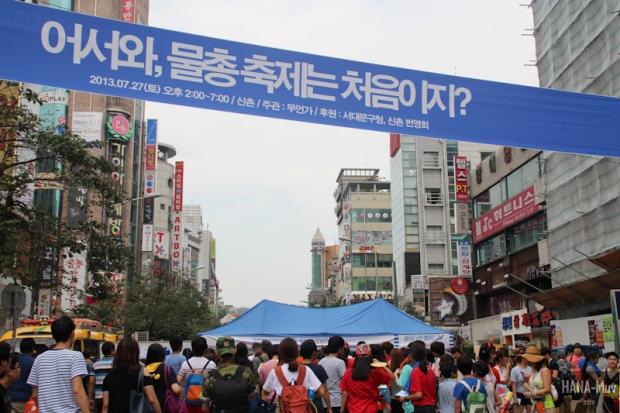 130727 watergun festival sinchon seoul - HANA-Muv.com-